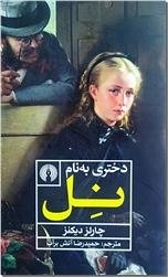 خرید کتاب دختری به نام نل - مغازه عتیقه فروشی از: www.ashja.com - کتابسرای اشجع