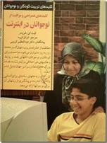 خرید کتاب نوجوانان در اینترنت از: www.ashja.com - کتابسرای اشجع