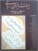 خرید کتاب حیات دوباره رباعی از: www.ashja.com - کتابسرای اشجع