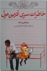 خرید کتاب خاطرات سری آدرین مول از: www.ashja.com - کتابسرای اشجع