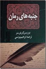 خرید کتاب جنبه های رمان از: www.ashja.com - کتابسرای اشجع