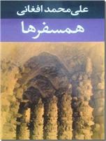 خرید کتاب همسفرها از: www.ashja.com - کتابسرای اشجع