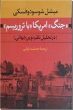 خرید کتاب جنگ امریکا با تروریسم از: www.ashja.com - کتابسرای اشجع