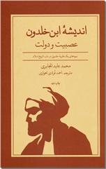 خرید کتاب اندیشه ابن خلدون از: www.ashja.com - کتابسرای اشجع