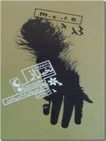 خرید کتاب ساختارهای نظام تخیل از منظر ژیلبر دوران از: www.ashja.com - کتابسرای اشجع