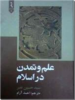 خرید کتاب علم و تمدن در اسلام از: www.ashja.com - کتابسرای اشجع