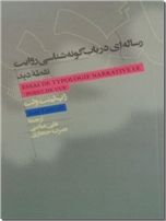 خرید کتاب رساله ای در باب گونه شناسی روایت نقطه دید از: www.ashja.com - کتابسرای اشجع