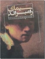 خرید کتاب سیمای رامبراند از: www.ashja.com - کتابسرای اشجع