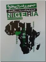 خرید کتاب جمهوری فدرال نیجریه از: www.ashja.com - کتابسرای اشجع