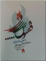 خرید کتاب راهی به نشانه - معناشناسی سیال از: www.ashja.com - کتابسرای اشجع