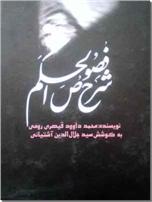 خرید کتاب شرح فصوص الحکم ابن عربی از: www.ashja.com - کتابسرای اشجع
