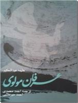 خرید کتاب عرفان مولوی از: www.ashja.com - کتابسرای اشجع