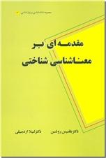 خرید کتاب معناشناسی از: www.ashja.com - کتابسرای اشجع
