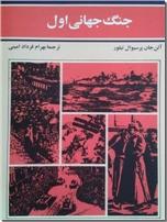 خرید کتاب جنگ جهانی اول - جنگ جهانی دوم از: www.ashja.com - کتابسرای اشجع