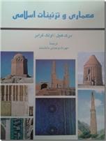 خرید کتاب معماری و تزئینات اسلامی از: www.ashja.com - کتابسرای اشجع
