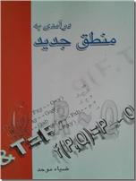 خرید کتاب درآمدی به منطق جدید از: www.ashja.com - کتابسرای اشجع