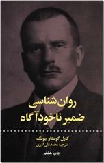 خرید کتاب روانشناسی ضمیر ناخودآگاه از: www.ashja.com - کتابسرای اشجع