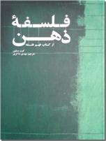 خرید کتاب فلسفه ذهن از: www.ashja.com - کتابسرای اشجع