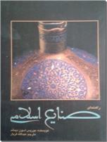 خرید کتاب راهنمای صنایع اسلامی از: www.ashja.com - کتابسرای اشجع