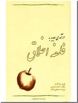 خرید کتاب درآمدی جدید به فلسفه اخلاق از: www.ashja.com - کتابسرای اشجع