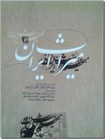 خرید کتاب میراث ایران از: www.ashja.com - کتابسرای اشجع