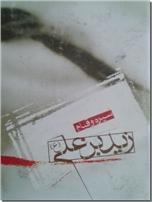 خرید کتاب سیره و قیام زید بن علی (ع) از: www.ashja.com - کتابسرای اشجع