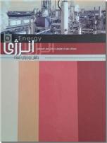 خرید کتاب انرژی از: www.ashja.com - کتابسرای اشجع