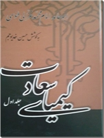 خرید کتاب کیمیای سعادت غزالی از: www.ashja.com - کتابسرای اشجع