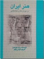 خرید کتاب هنر ایران در دوران ماد و هخامنشی از: www.ashja.com - کتابسرای اشجع