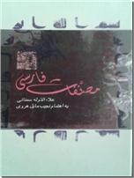 خرید کتاب مصنفات فارسی از: www.ashja.com - کتابسرای اشجع