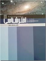 خرید کتاب اخترشناسی از: www.ashja.com - کتابسرای اشجع