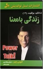 خرید کتاب زندگی با معنا از: www.ashja.com - کتابسرای اشجع