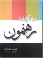 خرید کتاب رهنمون از: www.ashja.com - کتابسرای اشجع
