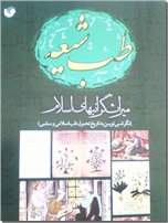 خرید کتاب طب شیعه، میراث گرانبهای اسلام از: www.ashja.com - کتابسرای اشجع