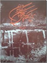خرید کتاب تاریخ عکاسی و عکاسان پیشگام در ایران از: www.ashja.com - کتابسرای اشجع