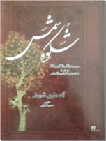خرید کتاب شکوه شمس ماری شیمل از: www.ashja.com - کتابسرای اشجع
