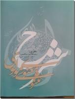 خرید کتاب شرح مثنوی نیکلسون - لاهوتی از: www.ashja.com - کتابسرای اشجع