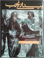 خرید کتاب بیداری غرب از: www.ashja.com - کتابسرای اشجع