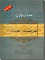 خرید کتاب مرصاد العباد از: www.ashja.com - کتابسرای اشجع