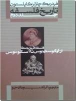 خرید کتاب تاریخ فلسفه - گ 2 از: www.ashja.com - کتابسرای اشجع