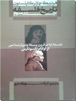 خرید کتاب تاریخ فلسفه (گ - 3) از: www.ashja.com - کتابسرای اشجع