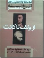 خرید کتاب تاریخ فلسفه - گ 6 از: www.ashja.com - کتابسرای اشجع