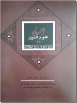 خرید کتاب احیاء علوم الدین غزالی از: www.ashja.com - کتابسرای اشجع