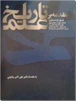 خرید کتاب مقدمه بر تاریخ علم از: www.ashja.com - کتابسرای اشجع