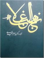 خرید کتاب نهج البلاغه ترجمه شهیدی از: www.ashja.com - کتابسرای اشجع