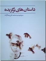 خرید کتاب داستان های برگزیده از: www.ashja.com - کتابسرای اشجع