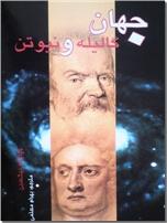 خرید کتاب جهان گالیله و نیوتن از: www.ashja.com - کتابسرای اشجع
