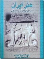 خرید کتاب هنر ایران در دوران پارتی و ساسانی از: www.ashja.com - کتابسرای اشجع