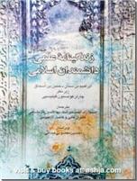 خرید کتاب زندگینامه علمی دانشمندان اسلامی از: www.ashja.com - کتابسرای اشجع