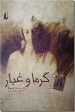 خرید کتاب گرما و غبار از: www.ashja.com - کتابسرای اشجع